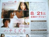 タウンNEWS広島 平和大通り: 2010年8月