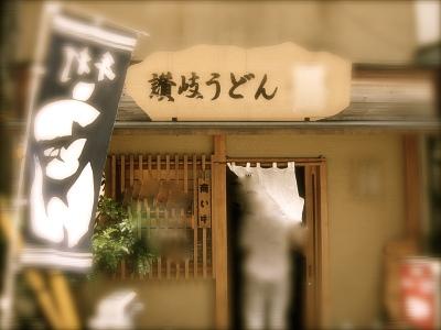 Sanuki01_20070613_2