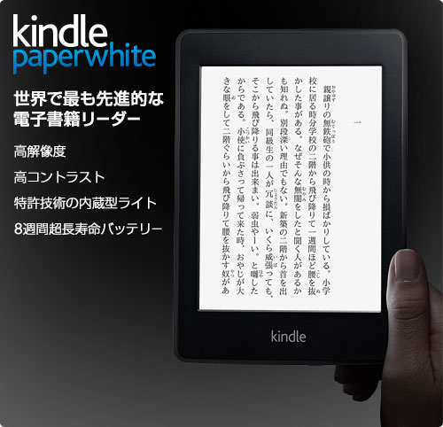 121024kindlepaperwhite3g